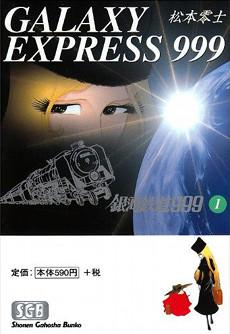 1339_sayonara_galaxy_express_999_2