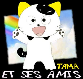 764_tama_et_ses_amis_1